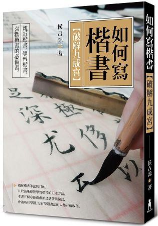 如何寫楷書:破解「九成宮」(二版)