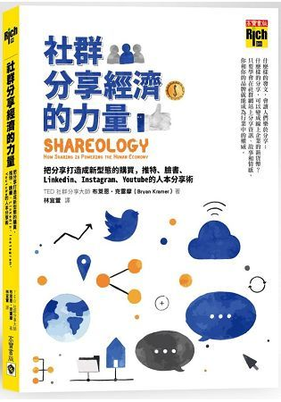 社群分享經濟的力量: 把分享打造成新型態的購買, 推特、臉書、Linkedin、Instagram、Youtube的人本分享術