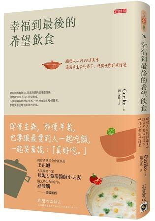 幸福到最後的希望飲食:觸動人心的33道美味,讓癌末老公吃得下、吃得快樂的照護餐