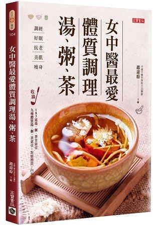 女中醫最愛體質調理湯、粥、茶:調經、好眠、抗老、美肌、減肥,滋補調理,每日一碗給妳幸福好氣色