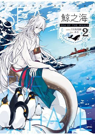 鯨之海(2)