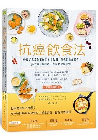 抗癌飲食法:營養專家教你正確的飲食法則,幫你打造好體質。 60道抗癌料理,吃得健康與美味!