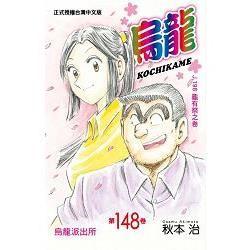 烏龍派出所 (148)(電子書)