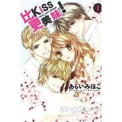 比KISS更美味!01