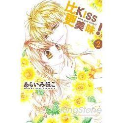 比KISS更美味!02