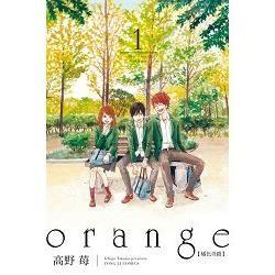 orange橘色奇蹟 (1)(電子書)