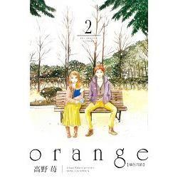 orange橘色奇蹟 (2)(電子書)