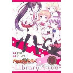 大圖書館的牧羊人~ Library 4 you~ (1)