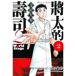 將太的壽司2 World Stage (2)(電子書)