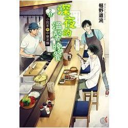 深夜的溫馨晚餐2小說家與中華涼麵