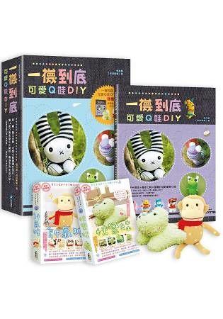 一襪到底:可愛Q娃DIY(隨書附贈快樂蛙&帥氣猴二款手作Q娃材料包)