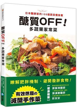 醣質OFF!多蔬果家常菜:日本醫師家的103道蔬菜瘦身餐
