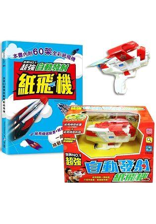 世界NO. 1.超強自動發射紙飛機(隨書附贈可連續發射的紙飛機發射器)