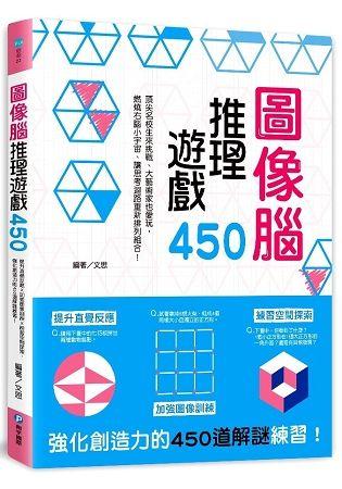 圖像腦推理遊戲450:提升直覺反應X加強圖像訓練X練習空間探索,強化創造力的450道解謎練習!