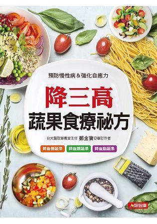 降三高蔬果食療祕方: 預防慢性病&強化自癒力