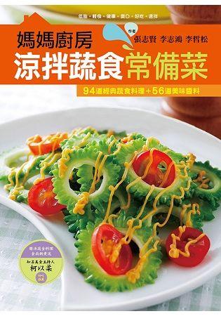 媽媽廚房: 涼拌蔬食常備菜