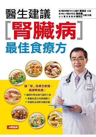 醫生建議腎臟病最佳食療方
