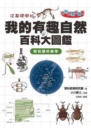 自然科學全圖解:我的有趣自然百科大圖鑑