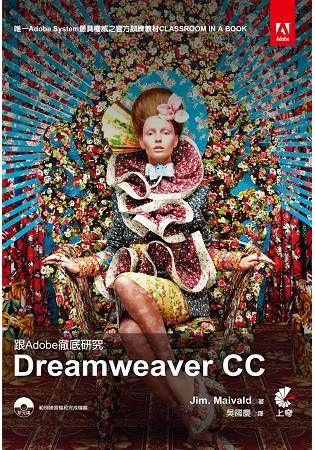 跟Adobe徹底研究Dreamweaver CC (第2版)