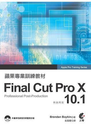 蘋果專業訓練教材: Final Cut Pro X 10.1 (第2版/附DVD)