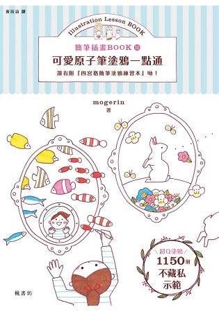簡筆插畫BOOK(10):可愛原子筆塗鴉一點通