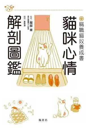 貓咪心情解剖圖鑑: 稱職貓奴養成書