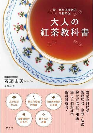 大人の紅茶教科書