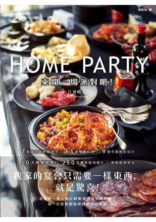 Home Party來開一場派對吧! 我家的宴會只需要一樣東西, 就是驚喜!