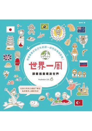 世界一周-跟著插畫環遊世界:和簡筆畫天后カモ老師一起來段愉快旅程!