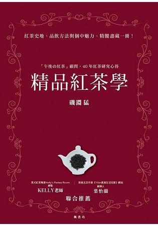 精品紅茶學:「午後の紅茶」顧問,40年紅茶研究心得