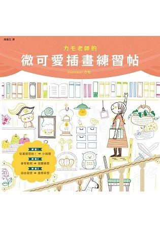 カモ老師的微可愛插畫練習帖