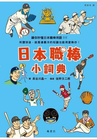 日本職棒小詞典:讓你秒懂日本職棒用語!