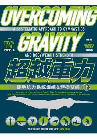 超越重力: 徒手肌力系統訓練&體操聖經 上