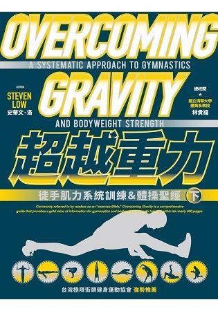 超越重力: 徒手肌力系統訓練&體操聖經 下