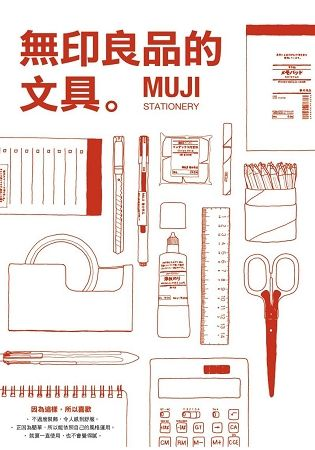 無印良品的文具:MUJISTATIONERY