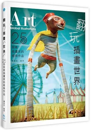 翻玩插畫世界:25組前衛插畫家的經典作品