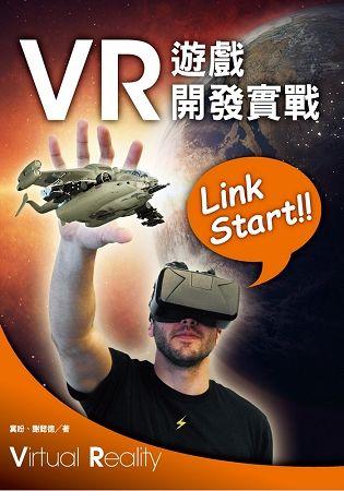 Link Start!! VR遊戲開發實戰