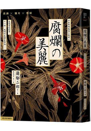 腐爛的美麗:日本驚悚短篇小說選一【經典新編版】