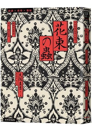 花束之蟲:日本驚悚短篇小說選二(經典新編版)
