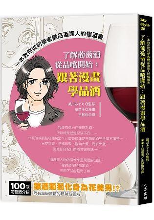 了解葡萄酒從品嚐開始:跟著漫畫學品酒