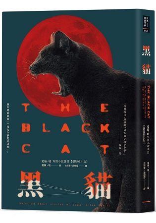 黑貓:愛倫.坡短篇小說選(II)(懸疑重出版)