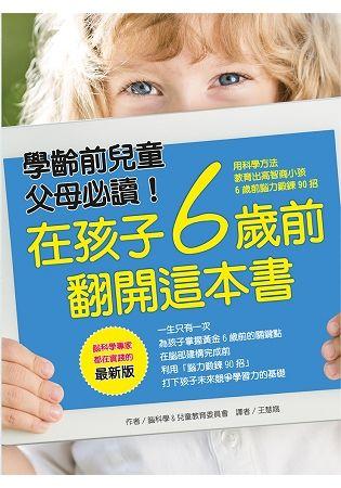 在孩子6歲前翻開這本書(最新版):用科學方法 教育出高智商小孩-6歲前腦力鍛鍊90招
