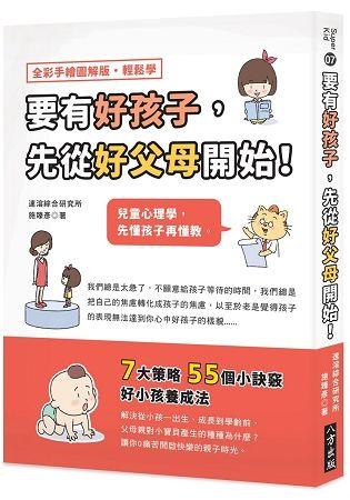 要有好孩子,先從好父母開始!兒童心理學,先懂孩子再懂教