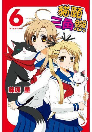 貓願三角戀(6)