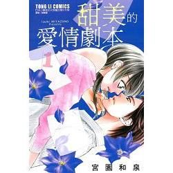 甜美的愛情劇本 (1)