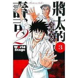將太的壽司2 World Stage (3)(電子書)
