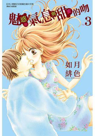 魅惑的氣息與甜蜜的吻 (3)