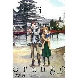 orange橘色奇蹟 (4)(電子書)