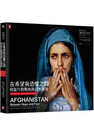 在希望與恐懼之間:阿富汗的戰地與日常實境(攝影集,附全球獨家導讀別冊)(精裝)