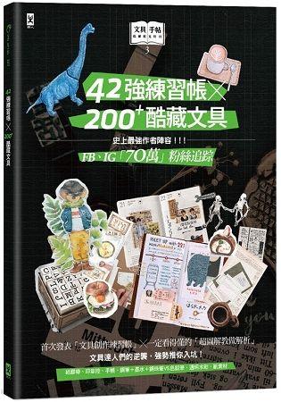 文具手帖【偶爾相見特刊 3】:42強練習帳╳200Plus酷藏文具
